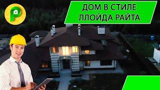 Строительство загородного дома-коттеджа, стиль Райта, с пристройками дом под ключ | РЕМСТРОЙСЕРВИС