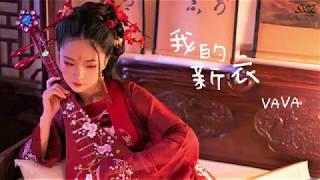 VAVA - 我的新衣 (Feat. Ty. u0026 王倩倩) 『 動態歌詞』