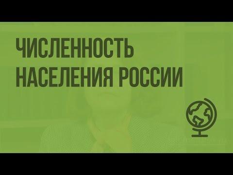 Численность населения России. Видеоурок по географии 8 класс