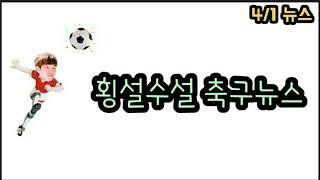[스포츠토토] 4/1 눈뜨자마자 뉴스 (7회) -   …