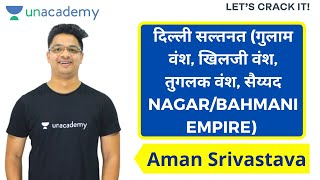 दिल्ली सल्तनत (गुलाम वंश' खिलजी वंश' तुगलक वंश' सैय्यद Nagar/Bahmani Empire) | Aman Srivastava sir