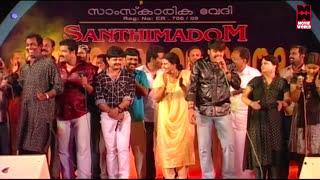 PALAVATTAM KATHU NINNU NJAN HD    Malayalam Film Awards 2015   Superb Dance Songs Performance