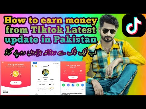 how to earn money from tiktok  | Tiktok earning in Pakistan | coin option in Tiktok