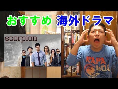 おすすめ海外ドラマ その7 SCORPION / スコーピオン