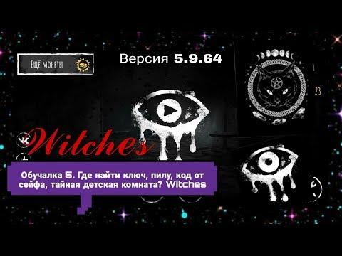 Обучалка 5 Eyes|версия 5.9.64| Где найти ключ, пилу, код от сейфа, тайная детская комната|witches