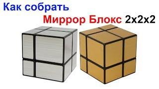 как собрать Миррор Блокс 2х2х2 Mirror Blocks Кубик Рубика !!!