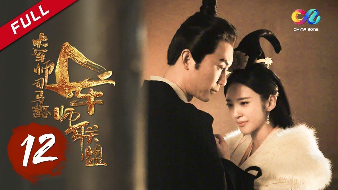 【ENG SUB】The Advisors Alliance【EP12】丨 China Zone