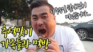 잡솨네 추석 저녁식사 풍경 (대하구이+바베큐+전어구이+…