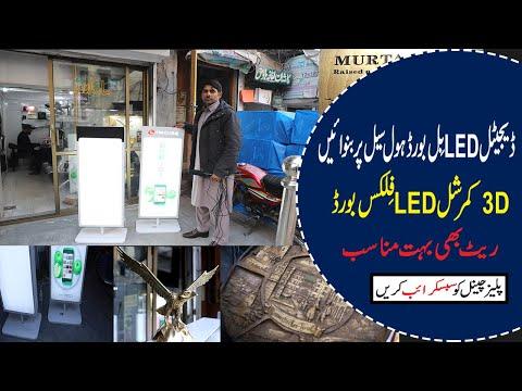 LED BILLBOARD MANUFACTURES IN LAHORE | LED DIGITAL SCREEN ADVERTISEMENT | ALLROUNDER VLOGS