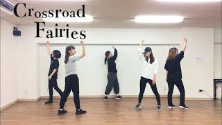 今回はフェアリーズの「クロスロード」を踊ってみました! 難しくて間違えてしまっているところもありますが、すごく楽しく踊れました!! ----------member---------- 井上理香子: ...