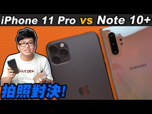 【Joeman】iPhone 11 Pro vs  Note 10+ 超過五萬人票選的拍照盲測對決!