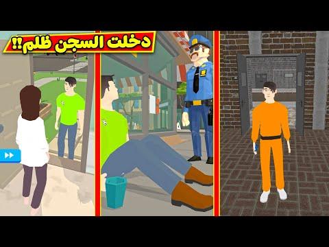 مراحل حياتي : دخلت السجن ظلم   100 years !! 😭🚨