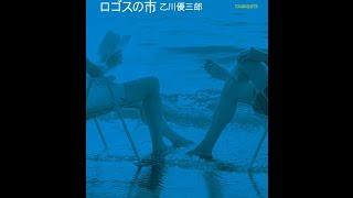 【紹介】ロゴスの市 文芸書 (乙川 優三郎)