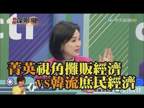 《新聞深喉嚨》精彩片段 菁英視角攤販經濟vs韓流庶民經濟