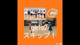【踊ってみた】Girls2(ガールズガールズ)「スキップ!」#girls2  #スキップ #ガールズガールズ #踊ってみた