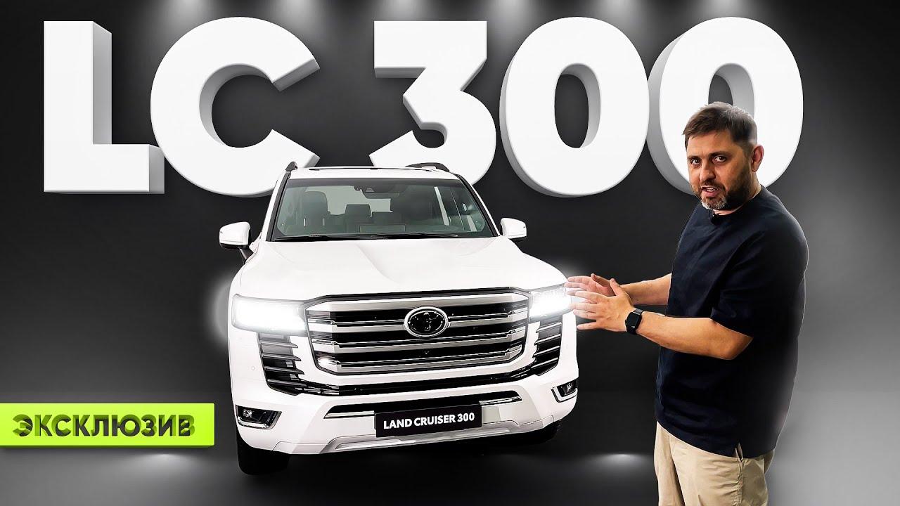 Toyota Land Cruiser 300 - Эксклюзив - Большой тест-драйв