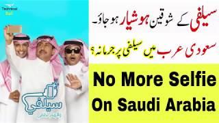 Saudi arabia Latest News Update (24-6-2018) No More Selfie On SAUDI ARABIA || Today News