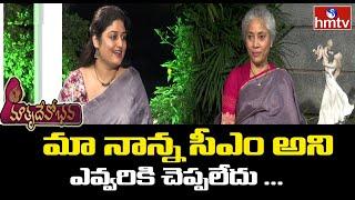 Baby Kavya Mother Dr Bhavani about her Childhood, Education and Marriage | MatruDevoBhava | hmtv
