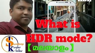 What is HDR mode? Mobile Photography Tips & Tricks .Explained in Malayalam .RANDOM THOUGHTS#2