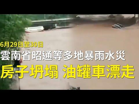 长江上游洪灾泛滥 云南昭通灾情惨重