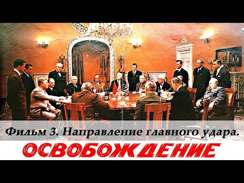 Освобождение. Фильм 3-й. Направление главного удара (4К, военный, реж. Юрий Озеров, 1970 г.)