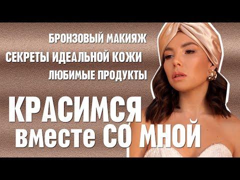 Мои секреты идеальной кожи Собираемся вместе со мной Карина Нигай - Видео онлайн