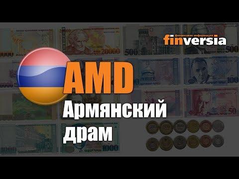 Видео-справочник: Все об Армянском драме (AMD) от Finversia.ru. Валюты мира.