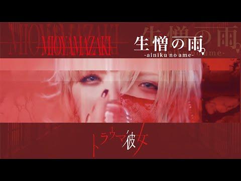 【トラウマ彼女】ミオヤマザキ feat.生憎の雨。(R指定 vo.マモ)