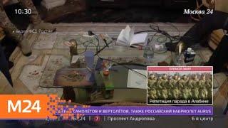 Смотреть видео ФСБ пресекла канал наркотрафика из Нидерландов в Россию - Москва 24 онлайн
