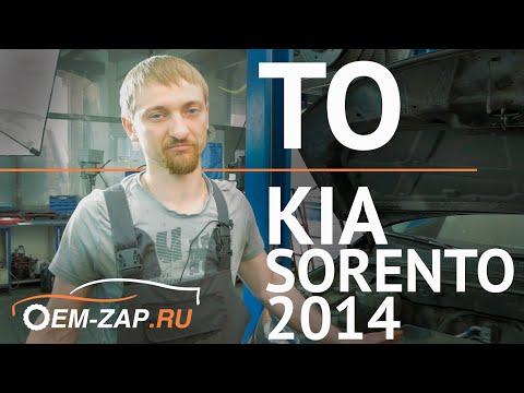 Техническое Обслуживание Kia Sorento