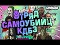 Как Должен Был Закончиться Отряд Самоубийц Русская Озвучка СаунДаБ mp3
