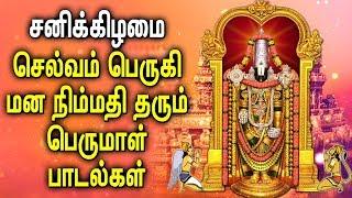 சனிக்கிழமை சிறப்பு பெருமாள் பாடல்கள் Lord Perumal Devotional Songs Best Tamil Perumal Padalgal