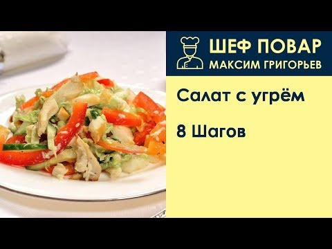 Салат с угрём . Рецепт от шеф повара Максима Григорьева