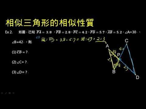 【例題】相似形:相同對頂角 - YouTube