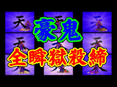 [豪鬼] 全瞬獄殺締 - STREET FIGHTER ALPHA2(PlayStation)