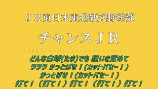 【MIDI】JR東日本東北硬式野球部応援歌 チャンスJR