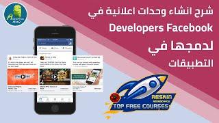 شرح انشاء وحدات اعلانية في Developers Facebook لدمجها في التطبيقات screenshot 1