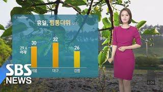 [날씨] '찜통더위'…남부 지방 자외선 지수 '위험' …