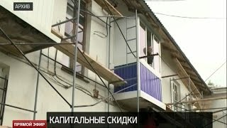 видео Новые дома на 3 года освободят от платежей за капремонт