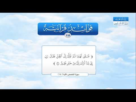 فوائد قرآنية 075 سورة القصص الآية 24 Youtube