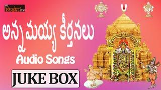 Annamayya Keerthanalu || Flute Music || Telugu Devotional Songs Jukebox || My bhakti Tv