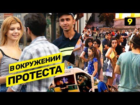 Толпа окружила! Русский на протестах в Тбилиси. Отдых в Грузии. Vol.9 [16+]