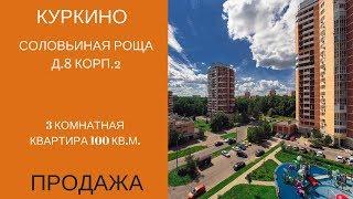 Купить 3 комн. квартиру Куркино, Соловьиная роща, д.8, корп.2