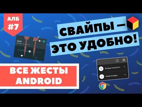 Все жесты, которые можно найти на Android [Android ЛИКБЕЗ №7]