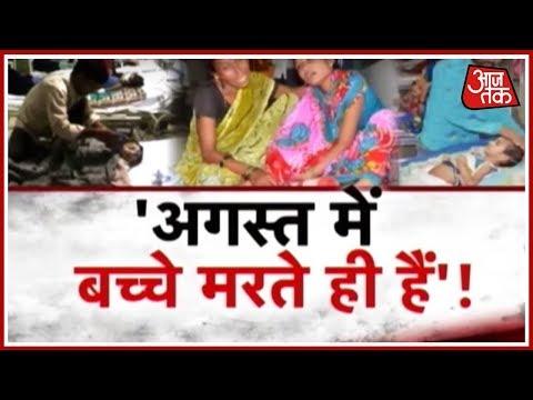 Outcry Over Deaths Of 60 Children In Gorakhpur Hospital: Vaardat