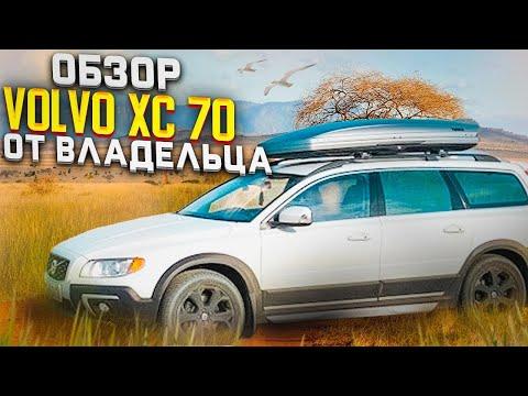 Обзор VOLVO XC70 2007-2016