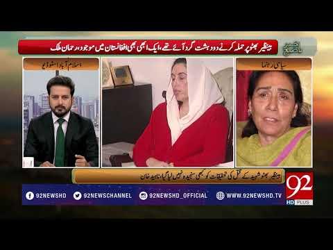 Bakhabar Subh - 27 December 2017 - 92NewsHDPlus
