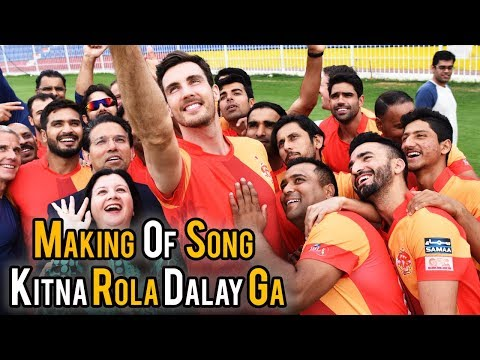 Islamabad United And PTCL Song | BTS | Kitna Rola Dalay Ga | PTCL Song | کتنا رولا ڈالے گا