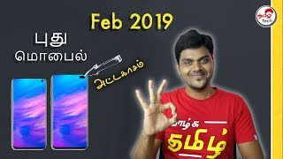 Top 5 Upcoming MOBILE PHONES FEBRUARY 2019 🔥🔥🔥 | Tamil Tech