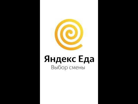 Яндекс.Еда — Инструкция для курьеров: Как начать и закончить смену V3 (новая версия в описании)